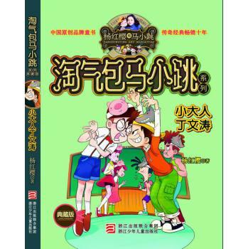 杨红樱淘气包马小跳系列:小大人丁文涛(典藏版)
