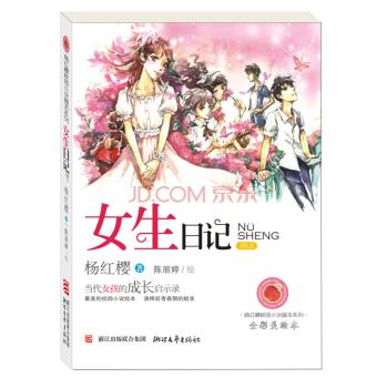 杨红樱校园小说画本系列:女生日记(全彩美绘本)