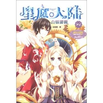 意林·小小姐·星愿大陆(2):白银蔷薇