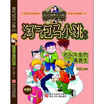 杨红樱淘气包马小跳系列:名叫牛皮的插班生(典藏版)
