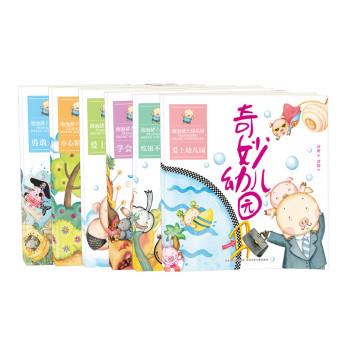 泡泡猪上幼儿园(套装共6册)