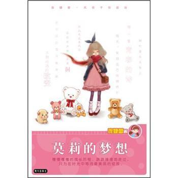 庞婕蕾·风信子悦读坊:莫莉的梦想