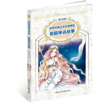 世界经典文学名著博览·青少年版:希腊神话故事(第2版)