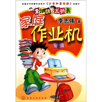 童话镇总动员:家庭作业机