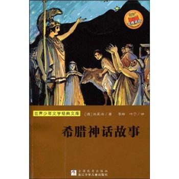 世界少年文学经典文库:希腊神话故事