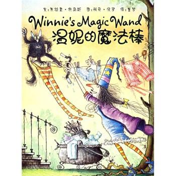 女巫温妮系列:温妮的魔法棒