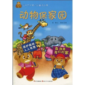 少儿 儿童文学 儿童环保小童话:动物保家园   作     者:陈庆 张悠 陈