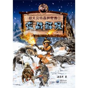猎犬贝特森林奇遇2:夜战群狼
