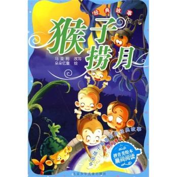 中国孩子最喜欢的经典故事·中国故事卷·经典故事:猴子捞月