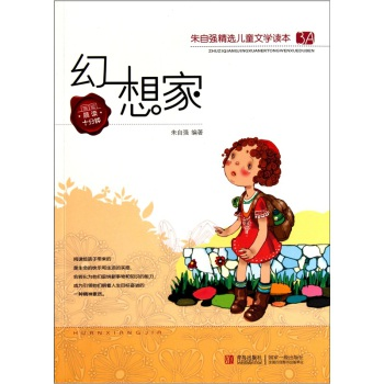 朱自强精选儿童文学读本3a:幻想家_教育图书