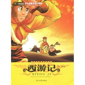 少年儿童出版社 出版时间:2013-01-01 0 少儿启蒙文学小书坊:西游记