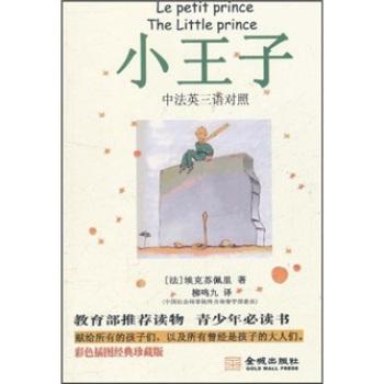 小王子(中法英三语对照)(彩色版)