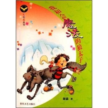 七色狐丛书:我和会魔法的狼太子
