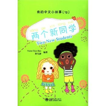 我的中文小故事15:两个新同学(注音版)(附CD-ROM光盘1张)