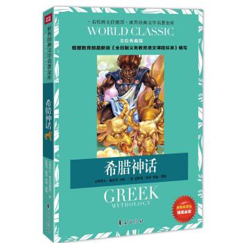世界经典文学名著金库:希腊神话(美绘典藏版)(新版新课标)