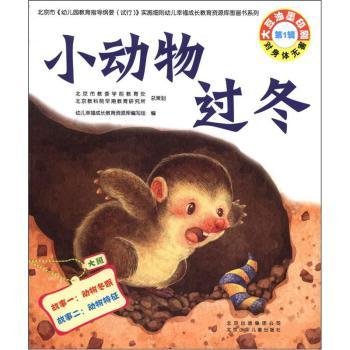 小动物过冬(第1辑)(大班)_教育图书