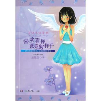 花语小说系列:喜欢看你微笑的样子
