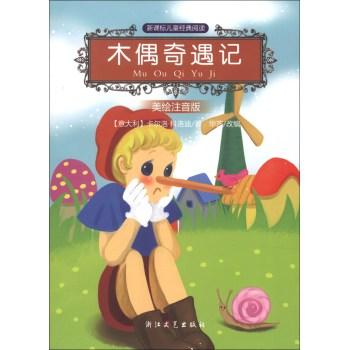 新课标儿童经典阅读:木偶奇遇记(美绘注音版)