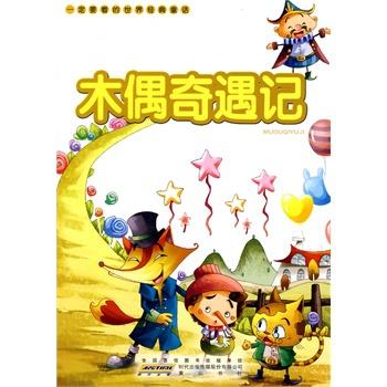典童话:木偶奇遇记