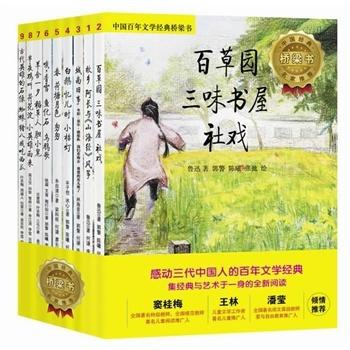 中国百年文学经典桥梁书(27篇与教科书同步的百年经典,深化课内阅读;原作