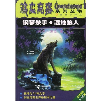 鸡皮疙瘩系列丛书--钢琴杀手  湿地狼人