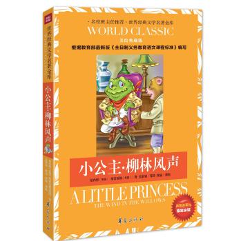 世界经典文学名著金库:小公主·柳林风声(美绘典藏版)(新版新课标)