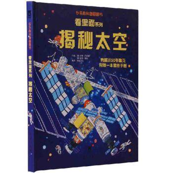看里面第2辑:揭秘太空