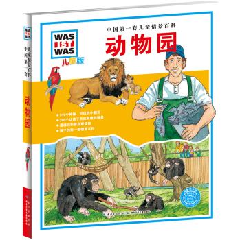 中国第一套儿童情景百科:动物园(儿童版)