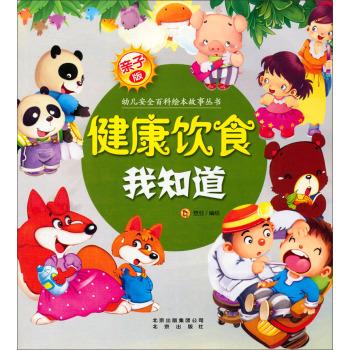 亲子版幼儿安全百科故事绘本丛书:健康饮食我知道