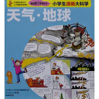 我的第一本理科书·小学生漫画大科学:天气·地球图片