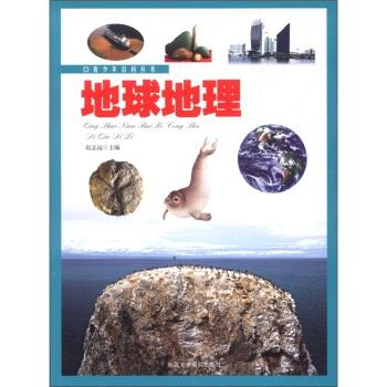 青少年百科丛书:地球地理