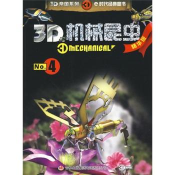 3D机械昆虫No.4(精华版)