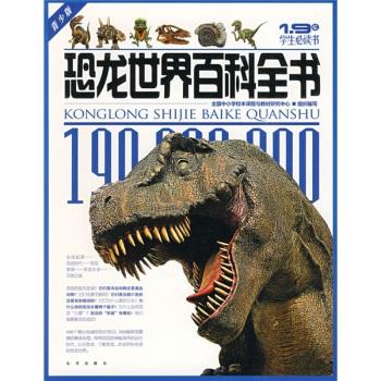 一副風景恐龍簡筆畫