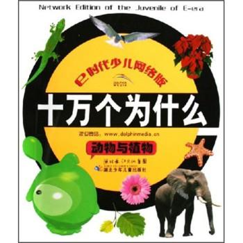 十万个为什么:动物与植物(e时代少儿网络版)