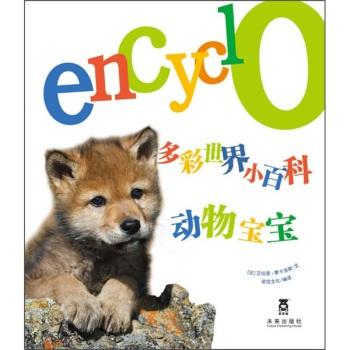 多彩世界小百科:动物宝宝