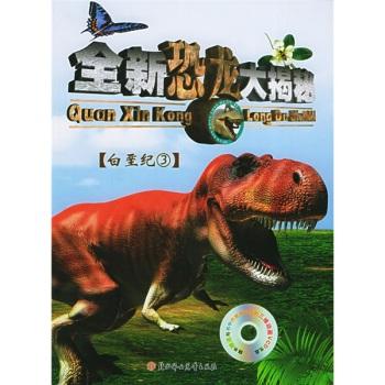 全新恐龙大揭秘·白垩纪3(附vcd光盘1张)