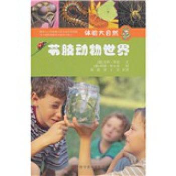 体验大自然:节肢动物世界_教育图书
