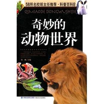 奇妙的动物世界_教育图书