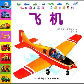 飞机   作     者:吕睿智 [英]斯蒂克兰 斯蒂  出 版 社:北京科学技术