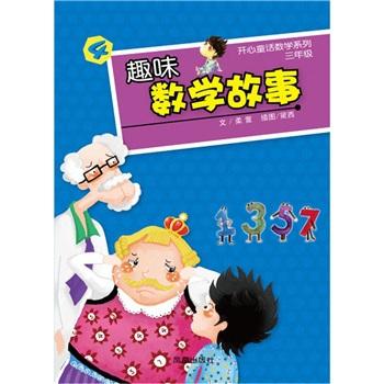 开心童话数学系列:趣味数学故事(3年级)