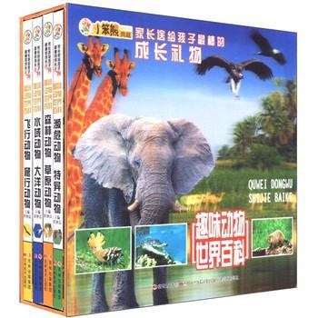 小笨熊典藏:趣味动物世界百科(套装共4册)