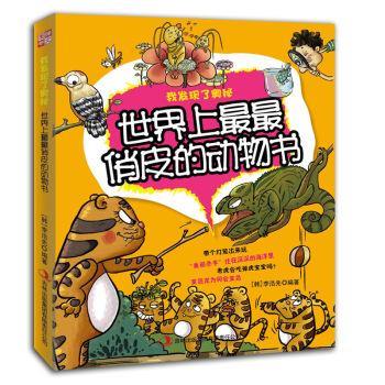 世界上最最俏皮的动物书