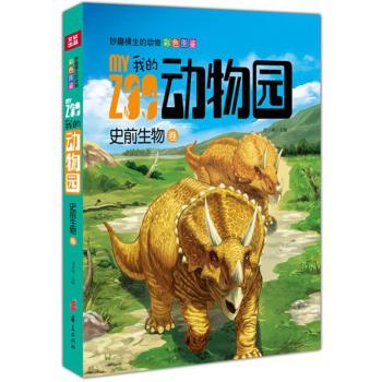 两栖爬行动物,鱼及海洋生物卷,史前生物卷类共4卷,是中国第一套写实