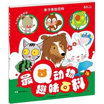 最q动物趣味百科4_教育图书