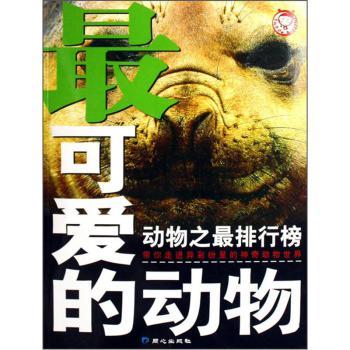 小朋友,你知道吗?动物是人类的朋友,它们和你一样都是生活在地球上的居民。在你的生活中,随时都可能看到它们的身影。那么,你了解它们吗?你听过它们的故事吗?如果你想走近它们,与它们近距离接触,就请读一读这套《动物之最排行榜》系列丛书吧!在这里,有模样乖巧的《最可爱的动物》,有外形动人的《最美丽的动物》,有和我们生活紧密相连的《最常见的动物》,有长相吓人、凶猛异常的《最可怕的动物》,有成员稀少的《最稀有的动物》,还有外形或习性不寻常的《最奇怪的动物》。《动物之最排行榜:最可爱的动物》为丛书之一,收录了30种最