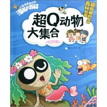 小朋友最喜欢的漫画大百科·动物篇:超q动物大集合