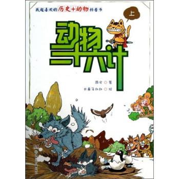 动物三十六计(上)