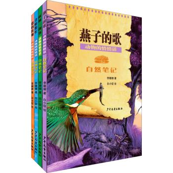 自然笔记·动物的悄悄话(京东)(套装共4册)