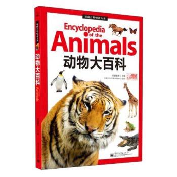 动物大百科(全彩)_教育图书