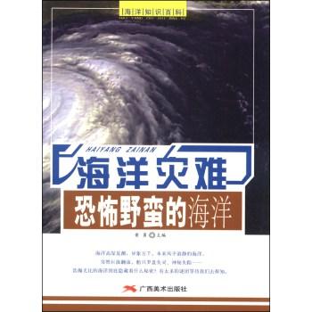 海洋灾难:恐怖野蛮的海洋